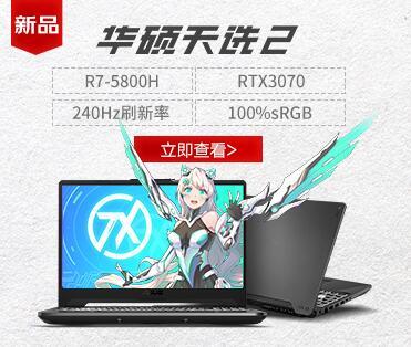 华硕(ASUS)天选2 15.6英寸游戏笔记本电脑(新锐龙 7nm 8核R7-5800H 16G 512G RTX3070 240Hz 100%sRGB)